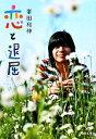 【中古】 恋と退屈 河出文庫/峯田和伸【著】 【中古】afb