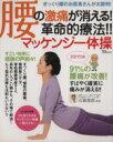 【中古】 腰の激痛が消える!革命的療法!!マッケンジー体操 /健康・家庭医学(その他) 【中古】afb