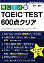 【中古】 毎日1分TOEIC TEST600点クリア 中経の文庫/田中健介【著】 【中古】afb