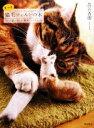 【中古】 もっと猫毛フェルトの本 うちの猫と楽しむ簡単ハンドクラフト /蔦谷香理【著】 【中古】afb