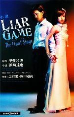 【中古】 【小説】LIAR GAME The final stage JUMP j BOOKS/浜崎達也(著者),甲斐谷忍(その他) 【中古】afb