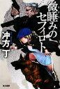【中古】 微睡みのセフィロト ハヤカワ文庫JA/冲方丁【著】 【中古】afb