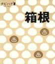 旅遊, 留學, 戶外休閒 - 【中古】 箱根 タビハナ関東5/JTBパブリッシング(その他) 【中古】afb