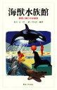 【中古】 海獣水族館 飼育と展示の生物学 /村山司,祖一誠,内田詮三【編著】 【中古