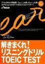 【中古】 解きまくれ!リスニングドリル TOEIC TEST Part3&4 /イイクフン【著】 【中古】afb