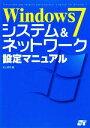 【中古】 Windows 7システム&ネットワーク設定マニュアル /井上孝司【著】 【中古】afb