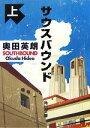 サウスバウンド(上) 角川文庫/奥田英朗 afb