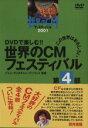 【中古】 DVD 世界のCMフェスティバル 第4部 /テクノロジー・環境(その他) 【中古】afb