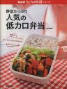 【中古】 野菜たっぷり人気の低カロ弁当 /日本放送出版協会 【中古】afb
