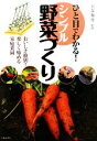 【中古】 ひと目でわかる!シンプル野菜づくり /北条雅章【監修】 【中古】afb