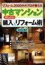 【中古】 中古マンションかしこい購入&リフォーム術 リフォーム2000件のプロが教える /早乙女明子