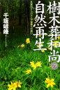 【中古】 樹木葬和尚の自然再生 久保川イーハトーブ世界への誘い /千坂げん峰【著】 【中古】afb