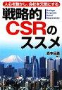 【中古】 戦略的CSRのススメ 人心を動かし、会社を元気にする /森本昌義【編著】 【中古】afb