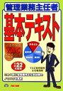 【中古】 管理業務主任者基本テキスト(平成22年度版) /TAC管理業務主任者講座【編著】 【中古】afb