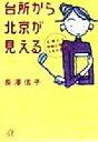【中古】 台所から北京が見える 主婦にも家庭以外の人生がある 講談社+α文庫/長沢信子(著者) 【中古】afb