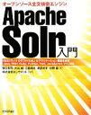 【中古】 Apache Solr入門 オープンソース全文検索...
