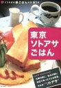 【中古】 東京ソトアサごはん /旅行・レジャー・スポーツ(その他) 【中古】afb