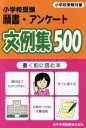 【中古】 小学校受験 願書・アンケート文例集500 /教育(その他) 【中古】afb