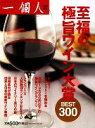 【中古】 至福の極旨ワイン大賞BEST300 /一個人編集部【編】 【中古】afb