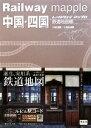 【中古】 中国・四国 鉄道地図帳 Railway mapple/昭文社(その他) 【中古】afb