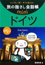 【中古】 旅の指さし会話帳mini ドイツ /稲垣瑞美【著】 【中古】afb