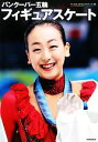 【中古】 バンクーバー五輪 フィギュアスケート /ワールド・フィギュアスケート【編】 【中古】afb