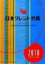【中古】 日本タレント名鑑(2010年度版) /芸術 芸能 エンタメ アート(その他) 【中古】afb
