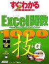 【中古】 Excel関数1000技+α Excel2007/2003/2002/2000/Windows7/Vista/XP全対応 すぐわかるSUPER/アスキー・ 【中古】afb