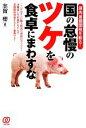 【中古】 国の怠慢のツケを食卓にまわすな 豚肉差額関税を斬る! /志賀櫻【著】 【中古】afb