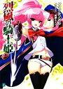 【中古】 烈風の騎士姫(2) MF文庫J/ヤマグチノボル【著】 【中古】afb