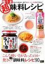 【中古】 極うま超味料レシピ これさえあれば、誰でもおいしい料理ができる! /超味料研究会【編】 【中古】afb
