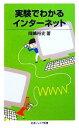【中古】 実験でわかるインターネット 岩波ジュニア新書/岡嶋裕史【著】 【中古】afb