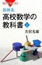 【中古】 新体系・高校数学の教科書(上) ブルーバックス/芳沢光雄【著】 【中古】afb