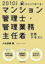 【中古】 ひとりで学べる!マンション管理士・管理業務主任者合格テキスト(2010年度版) /小川多聞【著】 【中古】afb