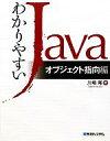 【中古】 わかりやすいJava オブジェクト指向編 /川場隆【著】 【中古】afb