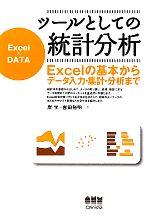 【中古】 ツールとしての統計分析 Excelの基本からデータ入力・集計・分析まで /<strong>岸学</strong>,吉田裕明【著】 【中古】afb