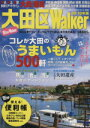 【中古】 大田区Walker'09?'10年版 /旅行・レジャー・スポーツ(その他) 【中古】afb