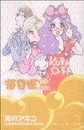 【中古】 海月姫(4) キスKC/東村アキコ(著者) 【中古】afb