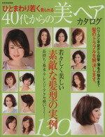 【中古】 40代からの美ヘアカタログ /実用書(その他) 【中古】afb