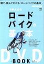 【中古】 今中大介のロードバイクの基本 DVD+BOOK /今中大介(著者) 【中古】afb