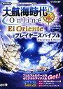 【中古】 大航海時代Online El Oriente プレイヤーズバイブルPremium Edit