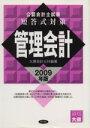 【中古】 '09 短答式対策 管理会計 /大原会計士科編著(著者) 【中古】afb