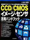 【中古】 CCD/CMOSイメージ・センサ活用ハンドブック 撮像素子のドライブから信号処理/画像評価まで ハードウェア・セレクション/トランジスタ技術編集部【編】 【中古】afb
