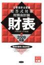 【中古】 '09 短答式対策 財務会計論 財表 /大原会計士科編著(著者) 【中古】afb
