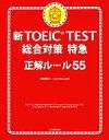 【中古】 新TOEIC TEST 総合対策特急 正解ルール55 /森田鉄也,カールロズボルド【著】 【中古】afb