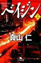 【中古】 ベイジン(上) 幻冬舎文庫/真山仁【著】 【中古】afb