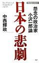 【中古】 日本の悲劇 怨念の政治家・小沢一郎論 /中西輝政【著】 【中古】afb