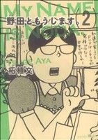 【中古】 野田ともうします。(2) ワイドKCキス/柘植