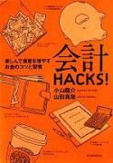【中古】 会計HACKS! 楽しんで資産を増やすお金のコツと習慣 /小山龍介,山田真哉【著】 【中古】afb
