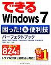 【中古】 できるWindows7困った!&便利技パーフェクトブック Starter/Home Premium/Professional/Enterprise/U...